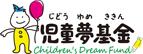 児童夢基金